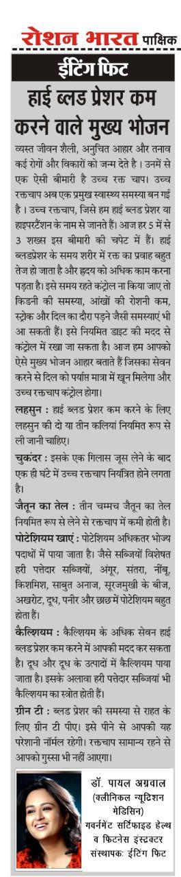 High Blood Pressure Kam KArne Vale Mukhya Bhojan
