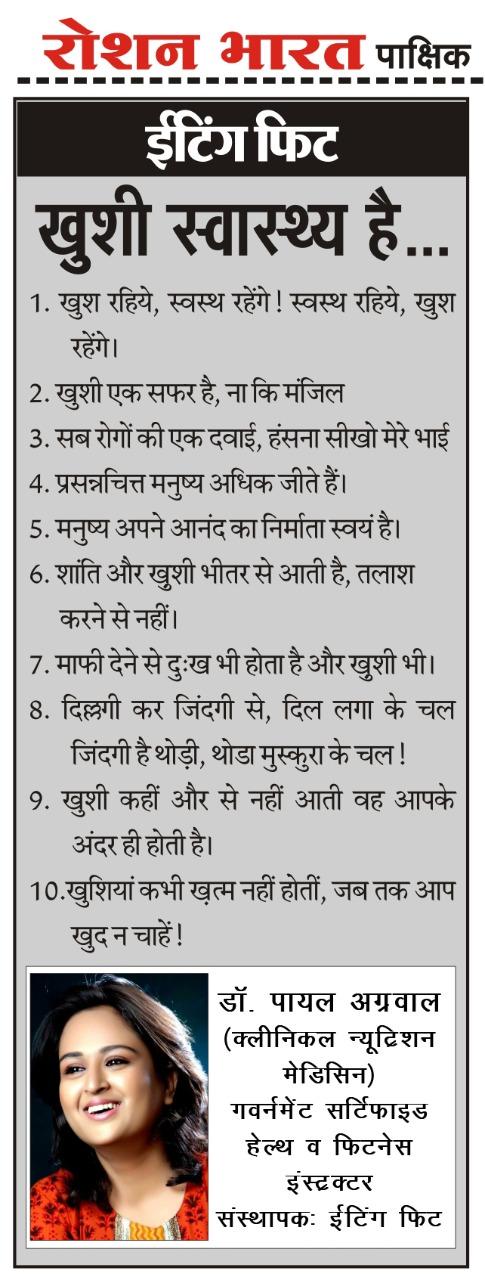Khushi Swasth H