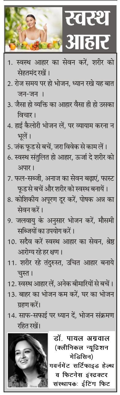 Swasth Aahar