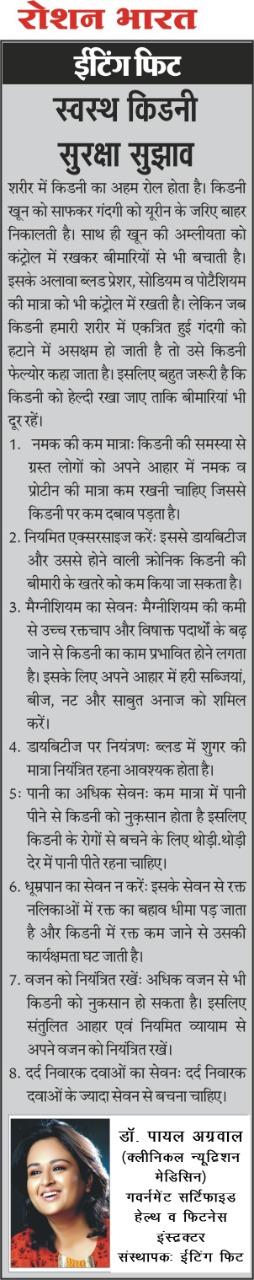 Swasth Kidney Suraksha Sujav