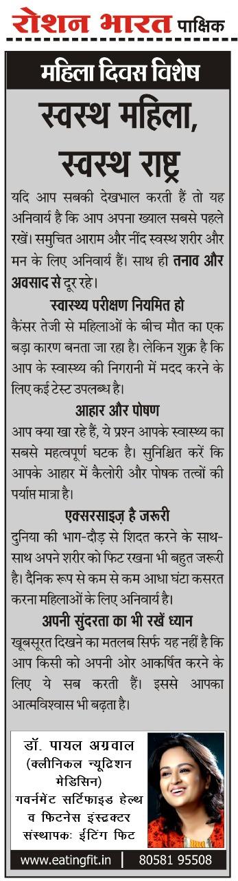 Swasth Mahila Swasth Nation
